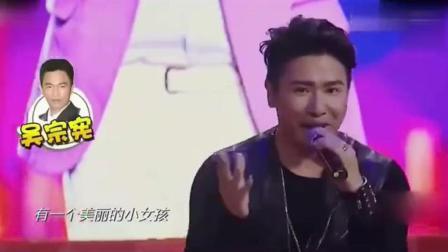 文松欧弟模仿刘德华和张学友唱歌, 一开口台下观众瞬间沸腾了!