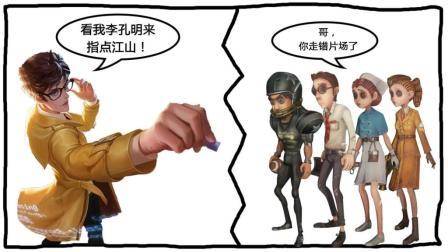 第五人格: 苟神李孔明的套路! —《铁栓瞎胡吹》26