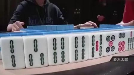 看了世界麻将王比赛, 瞬间觉得自己几十年麻将白玩了
