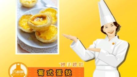 简单易学, 轻轻松松制作好吃的葡式蛋挞, 快来加入吧!