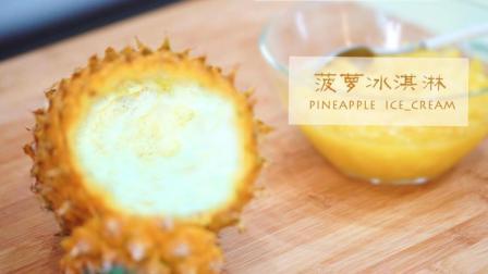 夏天的到来 , 不可以没有它的陪伴! 菠萝最强吃法—菠萝冰淇淋