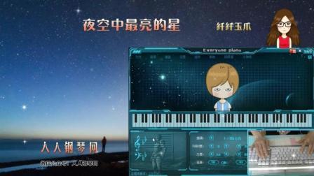 夜空中最亮的星-EOP人人钢琴免费简谱五线谱下载