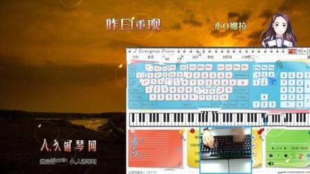 昨日重现-EOP键盘钢琴免费钢琴谱双手简谱下载