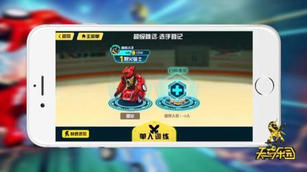 天马乐园·灵动《跳跃战士》智能对战玩法视频