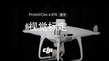 Phantom 4 RTK——视觉校准
