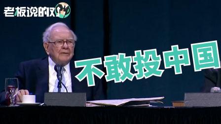 """""""股神""""巴菲特:10亿美元太少,中国不敢投!"""