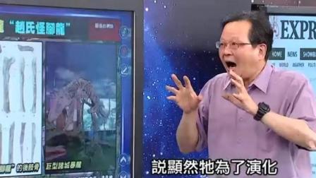 """台湾节目: 侏罗纪世界里的""""帝王暴龙"""", 早已在祖国的山东""""面世"""""""