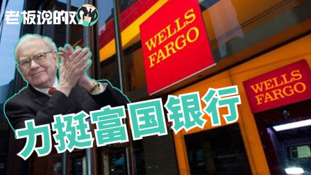 """巴菲特力挺富国银行:不会换掉这艘""""漏水""""的船"""