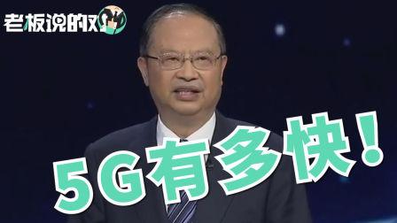 5G比4G多1G?中国移动原董事长:速度是4G的20倍!