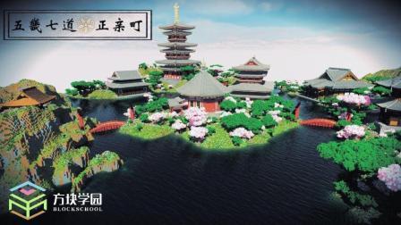 方块学园&讲建堂 联合发布 五畿七道·正亲町【我的世界】