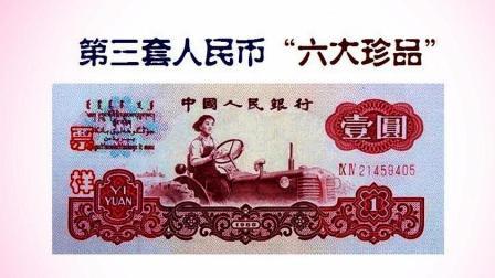 """第三套人民币收藏""""六大珍品"""""""