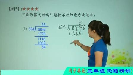 小学三年级数学 例16-5 多位数除法 小学奥数答案 讲解中 关注免费