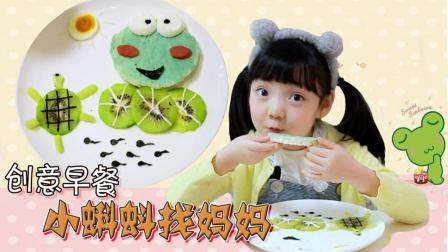 快乐亲子创意早餐——小蝌蚪找妈妈《彤宝的舌尖》33