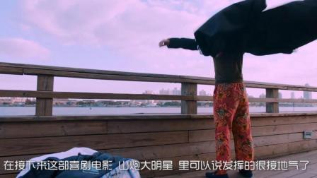 张馨予穿大花袄的时尚潮流, 都蔓延到东北人拍的电影里了, 蜜汁尴尬#这, 就是搞笑#