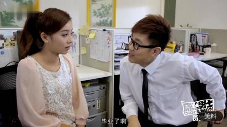 屌丝男士: 大鹏和新来的女同事说老板好色, 没想到女同事是老板的女儿!