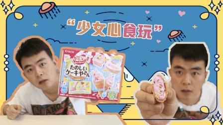 开箱日本食玩! 真的可以吃吗? 一口吃下去怀疑人士