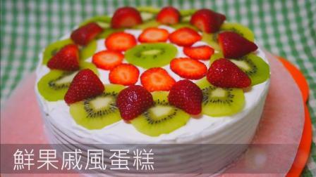 美味好看的鲜果戚风蛋糕, 如云朵般柔软