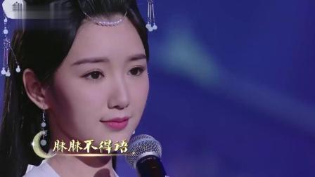 经典永流传毛晓彤甜美歌唱汉乐府《迢迢牵牛星》