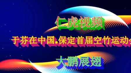于芬在2018中国.保定首届空竹运动会上大鹏展翅