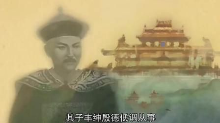 《勇者大冒险之黄泉手记》原来和珅和他儿子的因是这样