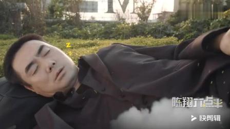 陈翔六点半, 路人吸烟入睡浑身着火-搞笑