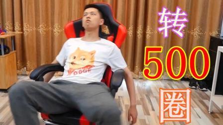 当你买了一个可以转的椅子后! 在上面把自己转昏到吐需要多久