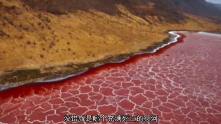 世界上真实存在的冥河, 湖水血红色, 活物靠近就会变成石头!