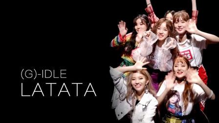[接力舞蹈](G)I-DLE - LATATA