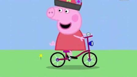 佩奇不喜欢骑自行车上坡, 下坡的时候跟爸爸比赛, 真是调皮