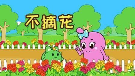 咕力舞台剧: 不摘花
