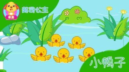 起司公主: 小鸭子