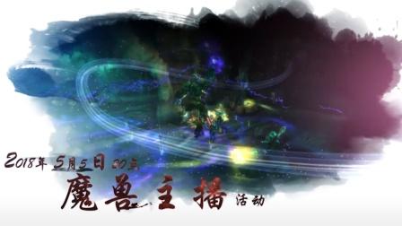 《魔兽世界》主播活动集锦:5月5日 挑战者的宝箱(联盟)