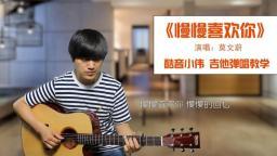 莫文蔚《慢慢喜欢你》 酷音小伟吉他弹唱教学