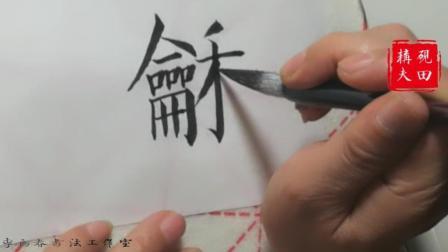 0509《和为贵》李雁春书法赏析!