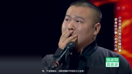 《欢乐喜剧人II》第1期20160117- 小沈阳丫蛋七年后再搭档 【东方卫视官方超清】_HD