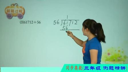 三年级奥数 第16讲[拓展题-多位数除法]小学奥数 数学提高 小升初培训 附加题 杯赛题