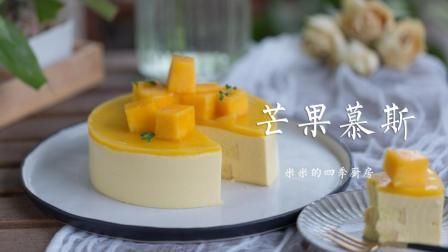 芒果做慕斯, 好吃又好看, 秒杀蛋糕店经典芒果甜品