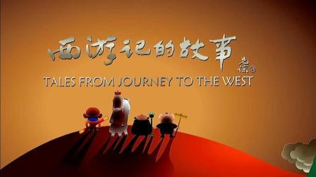 《西游记的故事》片尾曲-儿歌《我的小伙伴》