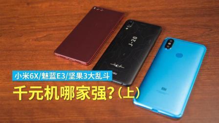 小米6X 魅蓝E3 坚果3大乱斗 千元机哪家强? (上)