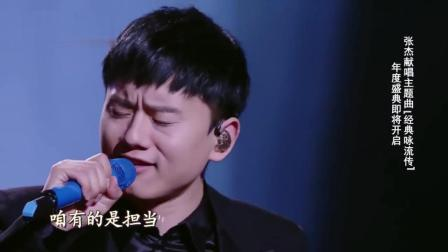 年度盛典众星云集张杰献唱主题曲《经典咏流传》