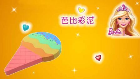睡衣小英雄手工制作彩虹甜筒冰激凌