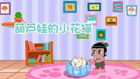 葫芦娃儿歌: 葫芦娃的小花猫
