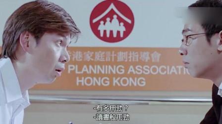 陈小春走投无路后去医院捐精, 没想到遇到个奇葩医生!