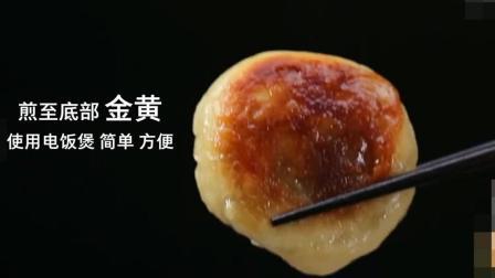 美味食谱: 电饭煲做出鲜香多汁的水煎包, 超级美味哟~