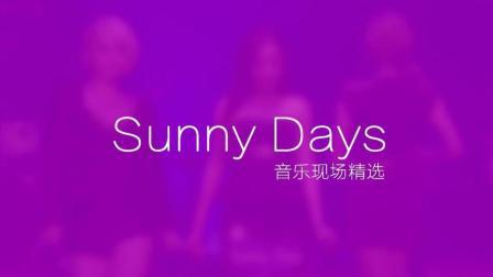 [雪原作品]Sunny Days音乐现场精选剪辑