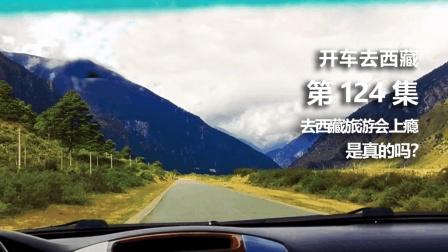 开车去西藏自驾游第124集: 有人多次去西藏旅游, 是不是去西藏旅游上瘾? 去最多的人是谁?