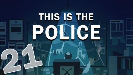 剿灭2大黑帮, 围攻政府大楼162-165天 | This Is the Police