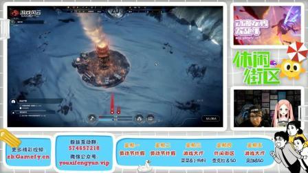 【游戏风云/网络直播】SO&查克拉の《冰霜朋克》第一期