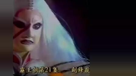 霹雳布袋戏: 素还真的第一个化身你见过吗? 唯一一次化身成女人!