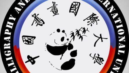 【全球书画远程教育祖庭】始于1985年的中国书画国际大学是全球书画远程教育祖庭!